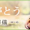 【ペット葬儀110番】  お急ぎの方にも対応!感謝の気持ちを伝えるペット葬儀
