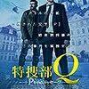 映画『特捜部Q Pからのメッセージ』のストーリーを紹介