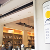 「PrettyOnline」公園を眺めながらコーヒー×お茶のオリジナルドリンクを「CHASHITSU Japanese Tea & Coffee」で【お仕事忘備録】