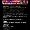 level.1126【ウェイト140以下・???系無し】ガリンガチャレンジ