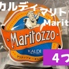 市販ではダントツに旨い!カルディのマリトッツォ¥250