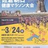 第38回佐倉朝日健康マラソン