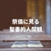 祭儀に見る聖書的人間観