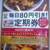「吉野家」(名護バイパス店)  「ベジ牛定」(みそ汁無し) 590−80円(天ぷら定期券) #LocalGuides