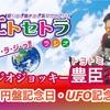 UFO記念日っ!! ときたまラジオ ♬♬  6月24日もお届けっ!!