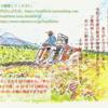籾擦りと稲刈りの日々と畦畔のヒガンバナと「平気で生きて居る」