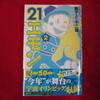 """新装版『21エモン』の2巻が発売されました。""""今年""""が舞台の「宇宙オリンピック」も収録!"""