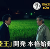 ドラマ『陸王』2話あらすじネタバレ 感想 視聴率 寺尾聰の特許でソールを開発!シルクレイとは?