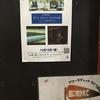 万物ロック「佐藤龍一【10 Short Stories】アルバム発売記念&バースディライブ」