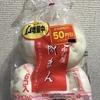お家であの味!新宿中村屋『肉まん』を食べてみた!