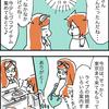 【バンギャ漫画】SNSで出会った人達6〜遠征編〜