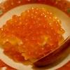 知識は旨味の一部?食がさらに楽しくなる豆知識 vol.1「 イクラ 」