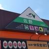 東北自動車道 佐野SA(上り)