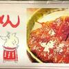 【名古屋駅おすすめ】旨い味噌カツ『矢場とん』を食べた感想
