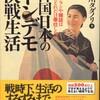『神国日本のトンデモ決戦生活』発売