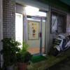 神戸:青葉 台湾料理