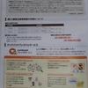 【株主優待】クックパッド(2193) プレミアムサービス券