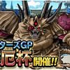 【DQMSL】マスターズGP「災厄杯」開催!真・災厄のツメが手に入る!