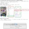 Apple製品(iOS / Mac)でのポイント獲得についての注意事項!