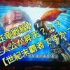 【モンスターハンター】8月3日の稼動の続きです「20連で昇天?」【狂竜戦線】