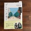 ブレない子育て 栗原泉◆読んだ本記録