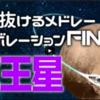 【ニコメド】駆け抜けるメドレーコラボレーションFINAL・全パートレビュー【PLUTO】
