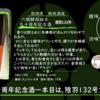 【金曜日の有名銘柄】六號酵母誕生九十周年記念酒 陸羽132号【FUKA🍶YO-I】