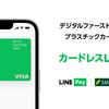 プラスチックカード発行不要「Visa LINE Payクレジットカード (CL)」が提供開始 最大6,000ポイント貰えるキャンペーンも