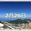 【2月26日 記念日】包む(ラッピング)の日〜今日は何の日〜