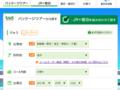 JRの東京→金沢ツアー(日帰り・宿泊付)が,前日18時まで予約,当日乗車前に券売機で受取可に
