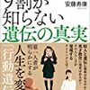 【書評】日本人の9割が知らない遺伝の真実