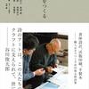 書体設計、活版印刷、手製本、本つくりの過程を辿る一冊