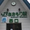 鈍行電車でゆくひたすら北を目指す旅③(盛岡~函館)