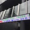 8/18 3部君たちがKING'S TREASURE Love-tune×Travis Japan (Love虎)公演 初日レポ コラボ公演にしかみせない顔がある。『ぶつかっちゃうよ』の化学反応。長妻君の同期は誰?に宇宙Sixのメンバーまで呼ばれました。