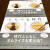 もうすぐ発売『くらべる時代 昭和と平成』