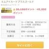 【緊急速報】45,000ポイント!過去最高ポイント!ゴールドカードはこれだ!