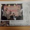新潟のアイドルグループ「RYUTist」特集記事掲載誌をようやく入手したので
