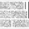 憲法改正で日本を戦前に戻そうとしている自民党ー正気か?