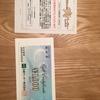 【懸賞当選】CGCグループ共通商品券2千円分・43/100個目
