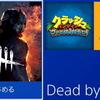 PS4本体のシステム言語によって決定ボタンの仕様が変わるゲーム