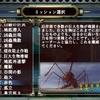 地球防衛軍3ポータブル