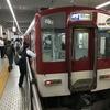 【BitSummit 7 Spirits】京都駅からみやこめっせへ!