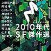 『2010年代SF傑作選(1)』大森望・伴名練 編(ハヤカワ文庫JA)