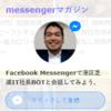 FacebookメッセンジャーBOTを夏休み中に俺の分身として働かせてみるテスト~先着50名限定~