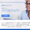 ブログ開始から2週間でGoogleアドセンス審査に合格 2019年8月最新