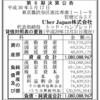Uber Japan株式会社 第6期決算公告