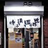 【淡路散策②】駅を出て左側はディープな気配のお店から有名ラーメン店まで【エリア<淡路>】