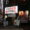 【鶏の唐揚げ特盛〜♪】川崎駅から徒歩5分の鶏唐揚げ専門店!