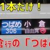 1日1本限定! 山陽新幹線直通の「つばめ」に乗って小倉へ【2020-09九州12】