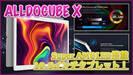 【ALLDOCUBE X スペック紹介】AMOLED搭載の10インチタブレット!側面指紋認証でスムーズなロック解除を実現!